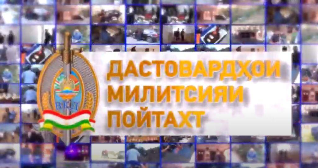 Дастовардҳои милитсияи пойтахт (видео)