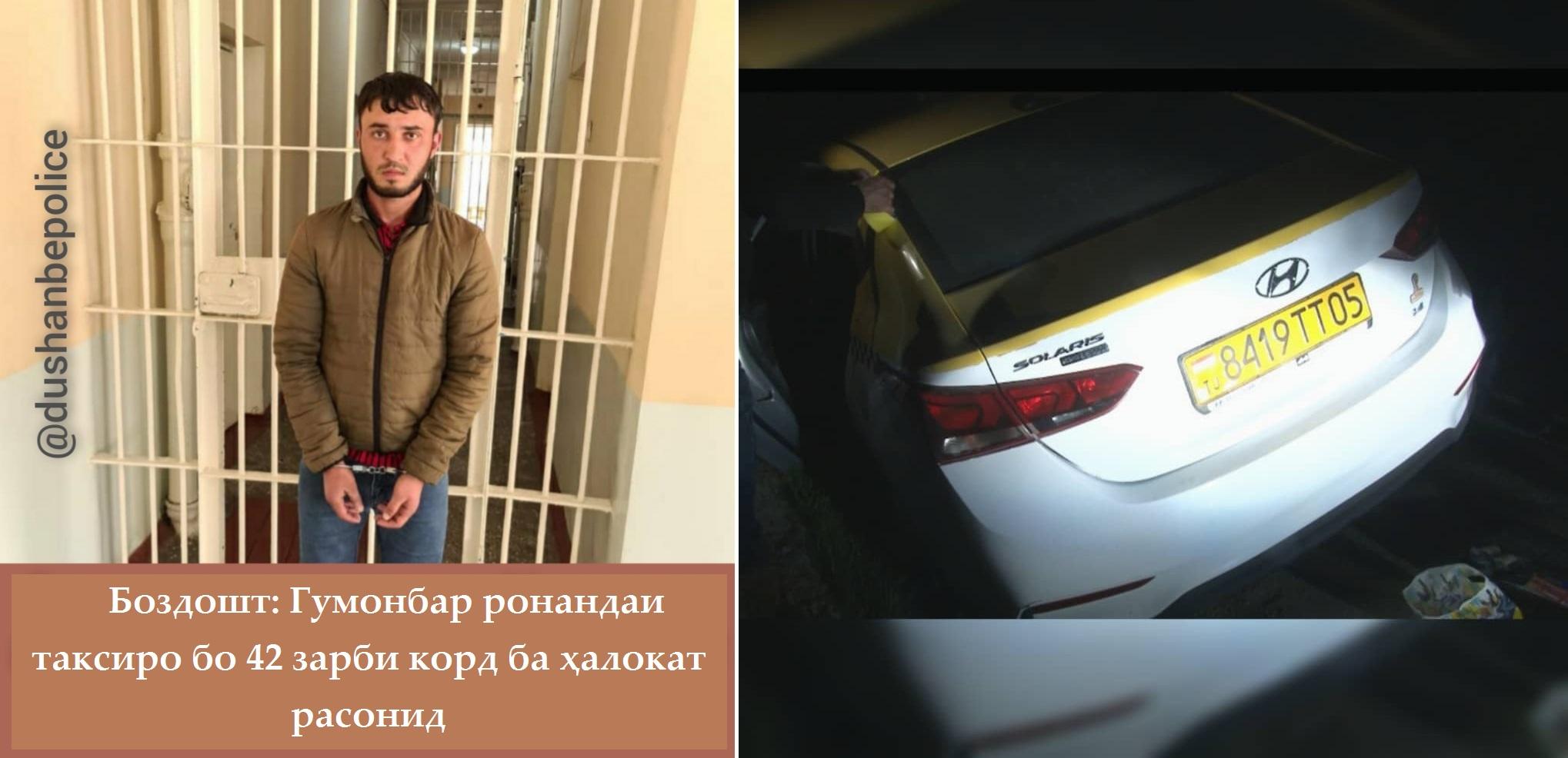 Боздошт: Гумонбар ронандаи таксиро бо 42 зарби корд ба ҳалокат расонид